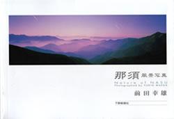 Img_fukei_nasu01